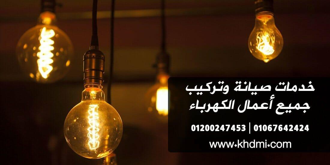 محلات الكهرباء بالقاهرة الجديدة - كهربائي شقق بالتجمع والقاهرة الجديدة
