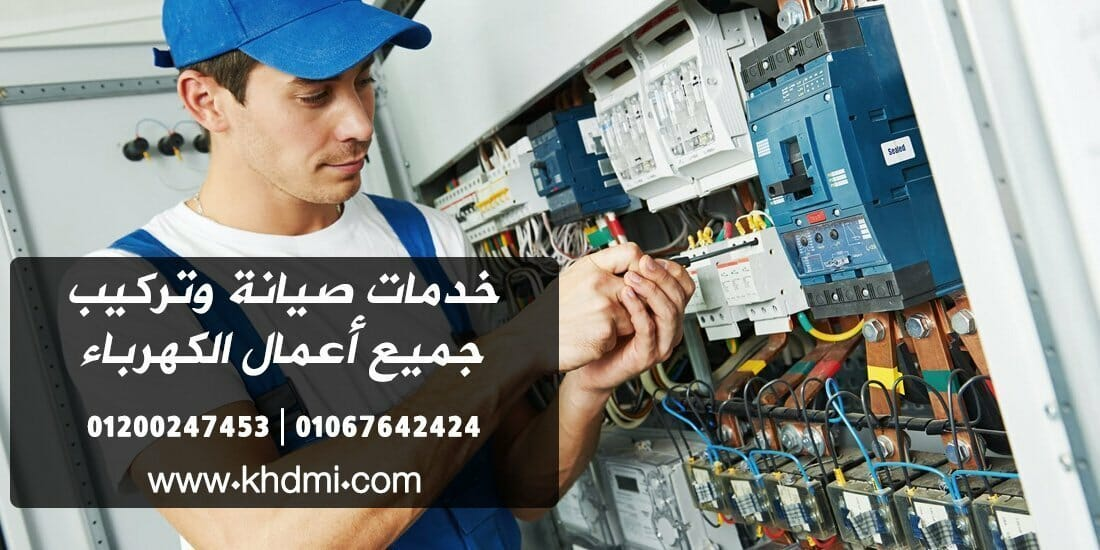 فني كهرباء كنترول - فني صيانة كهرباء - مكتب أعمال كهربائية للمنازل
