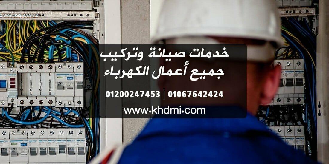 خدمات صيانة وتركيب كهرباء