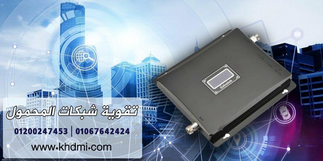 جهاز تقوية شبكات المحمول 4G - تقوية شبكات المحمول