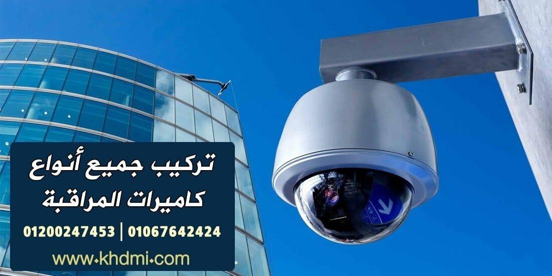 كاميرات مراقبة خارجية – تركيب كاميرات مراقبة ليلية خارجية