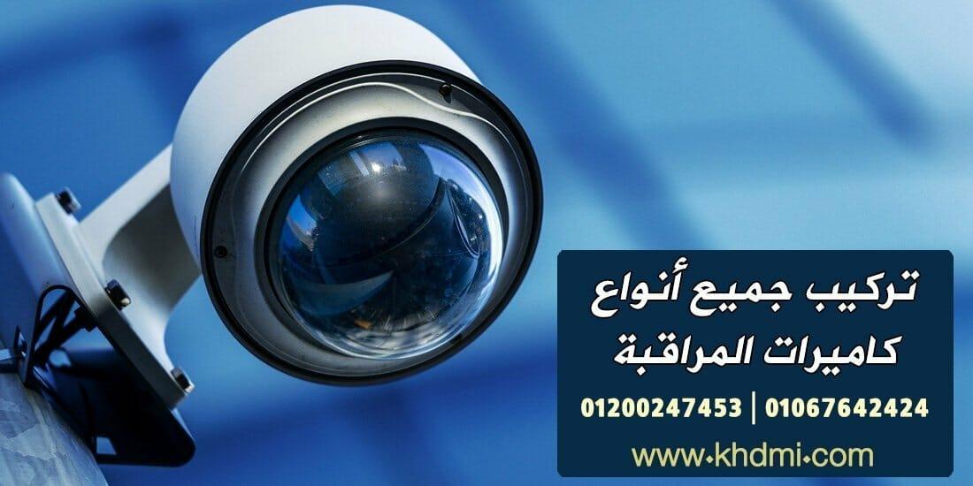 كاميرات مراقبة صغيرة – تركيب كاميرات مراقبة صغيرة بدون سلك