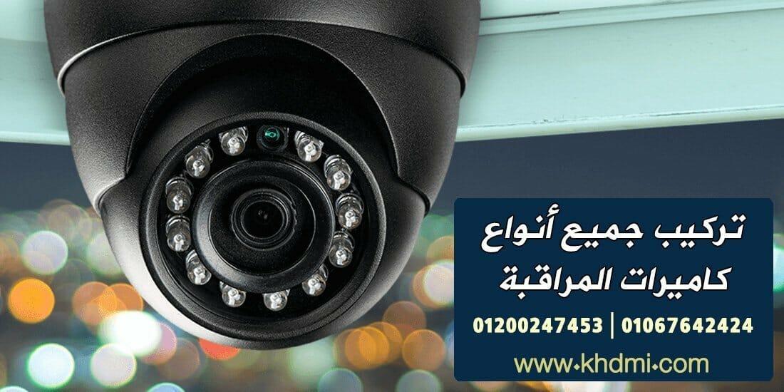 كاميرات مراقبة لاسلكية - تركيب كاميرات مراقبة بدون سلك مخفية خارجية