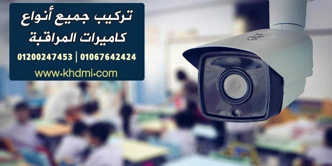 خدمات تركيب كاميرات مراقبة خارجية واي فاي