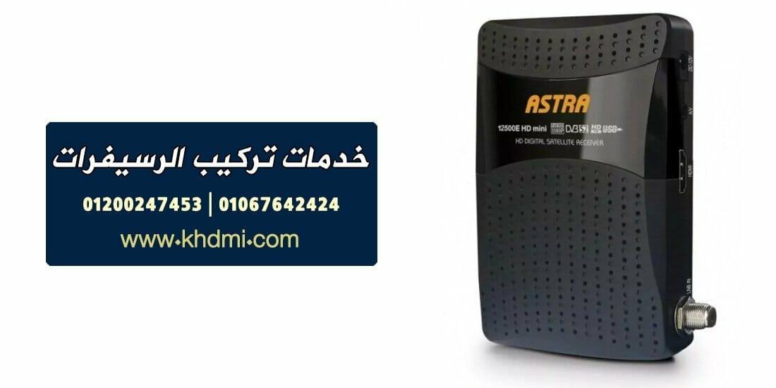 أفضل أسعار رسيفرات HD في مصر