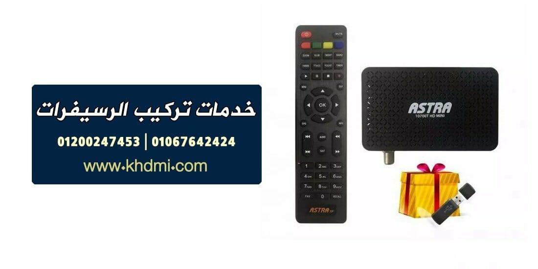 أفضل أنواع الرسيفرات HD - افضل رسيفر HD في مصر