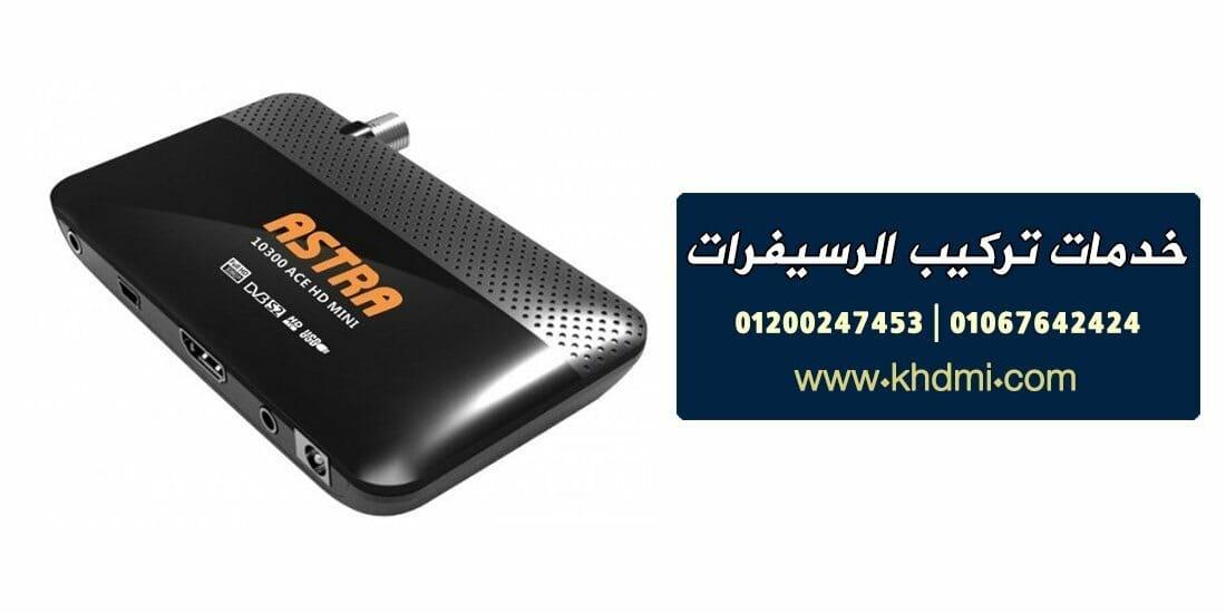 رسيفر بأفضل سعر في مصر - اشتري رسيفر عالي الجودة