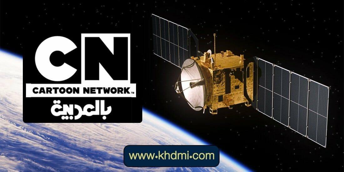 تردد قناة CN عربية