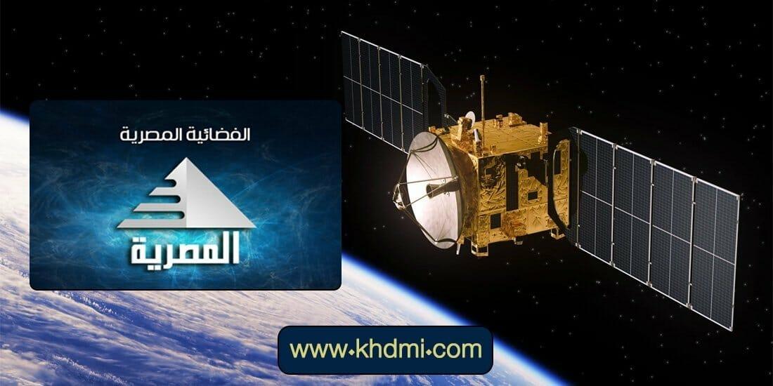 تردد قناة المصرية